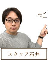 スタッフ石井