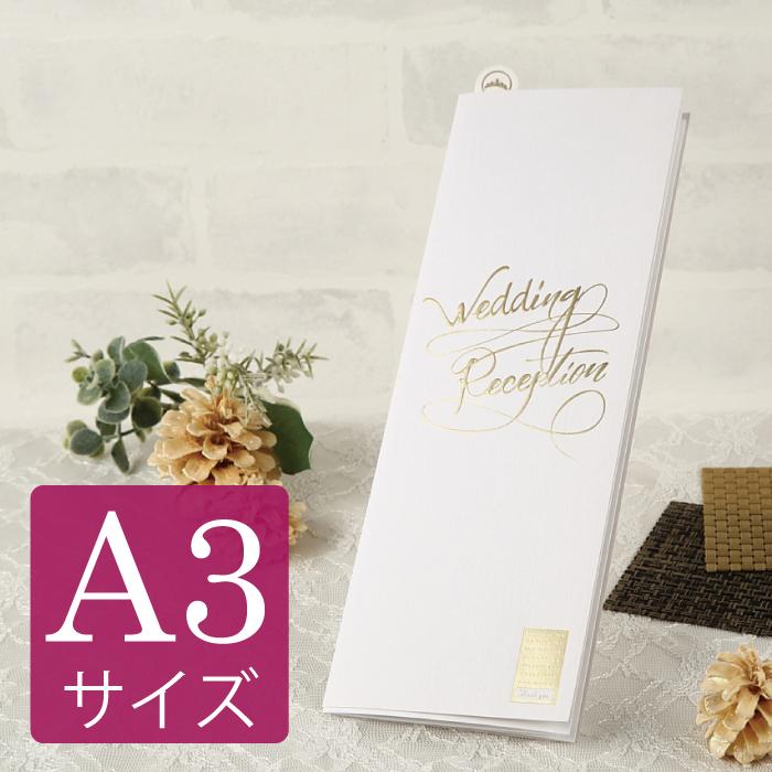 結婚式 席次表A3サイズ  簡単手作りキット アルジェンテ(ホワイト)