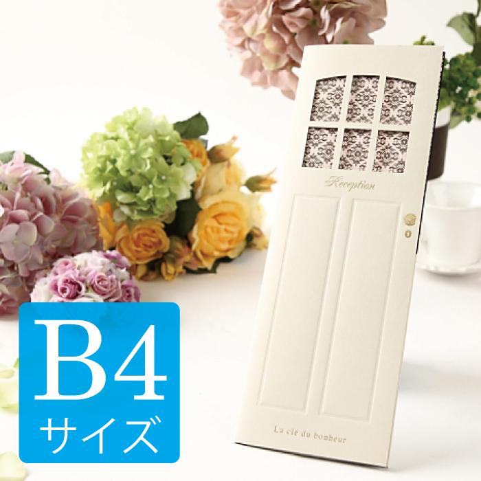 結婚式 席次表B4サイズ  簡単手作りキット ボヌール(アイボリー)