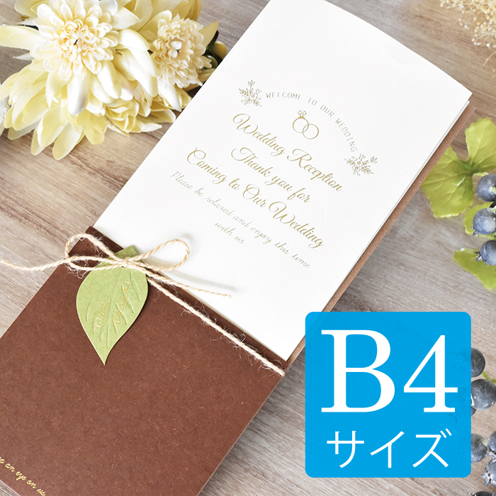 結婚式 席次表B4サイズ  簡単手作りキット セレーナ