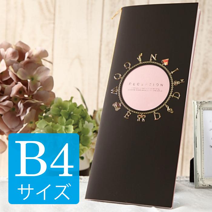 結婚式 席次表B4サイズ 簡単手作りキット ジュリエッタ(ゴールド)