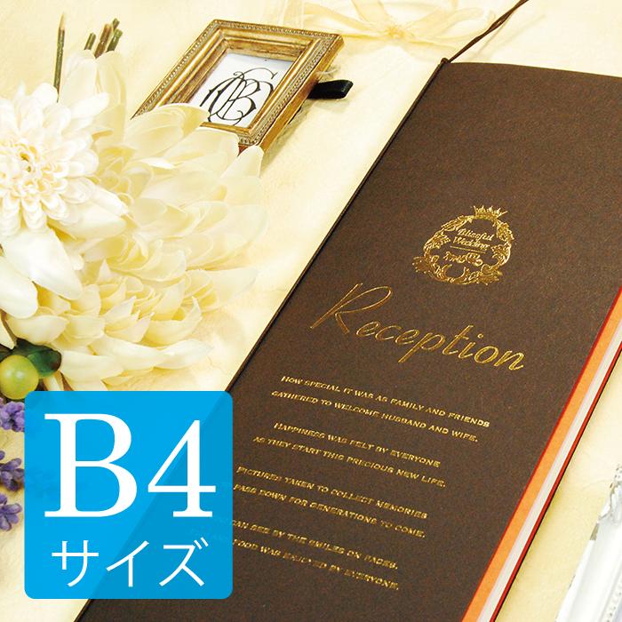 結婚式 席次表B4サイズ 簡単手作りキット ポケット(ブラウン)