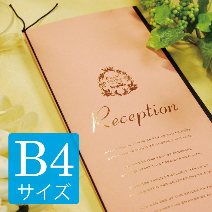 結婚式 席次表B4サイズ 簡単手作りキット ポケット(ピンク)