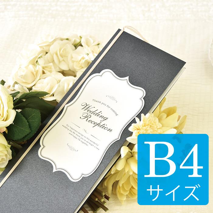 結婚式 席次表B4サイズ 簡単手作りキット リュバン(グレー)