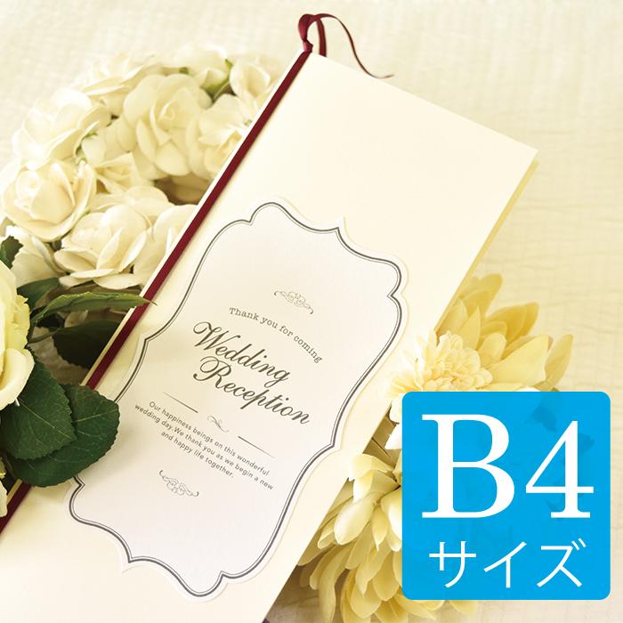 結婚式 席次表B4変形サイズ  簡単手作りキット リュバン(アイボリー)
