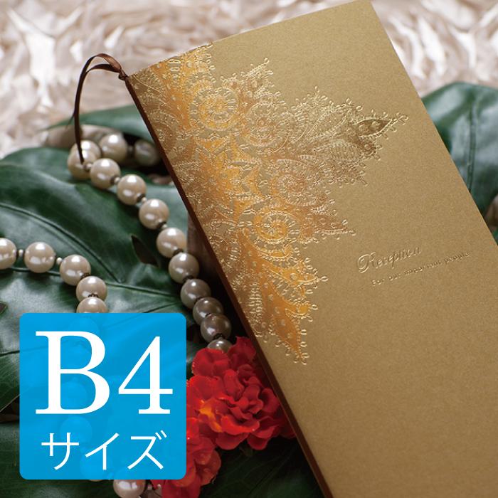 結婚式 席次表B4変形サイズ 簡単手作りキット ソレイユ(ゴールド)