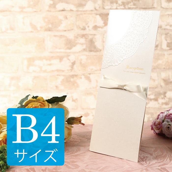 結婚式 席次表B4変形サイズ 簡単手作りキット シュガー(パール)