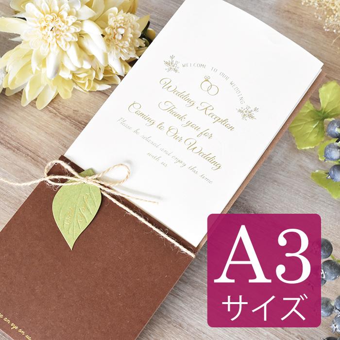 結婚式 席次表A3サイズ  簡単手作りキット セレーナ