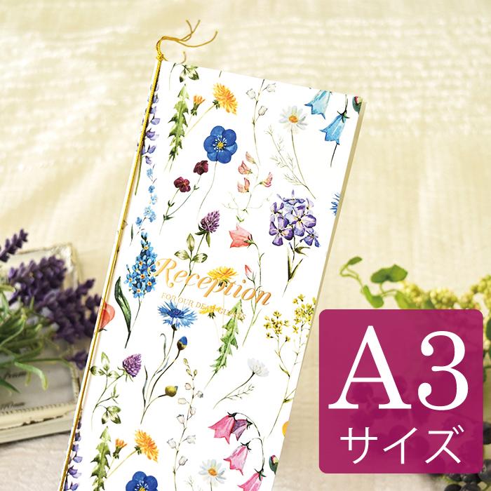 結婚式 席次表A3変形サイズ  簡単手作りキット クロレ