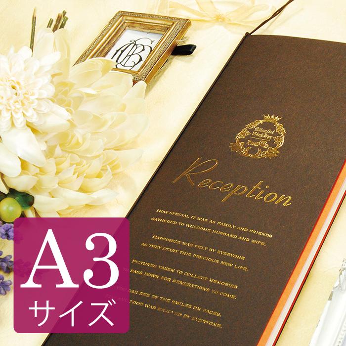 ポ結婚式 席次表A3サイズ 簡単手作りキット ポケット(ブラウン)