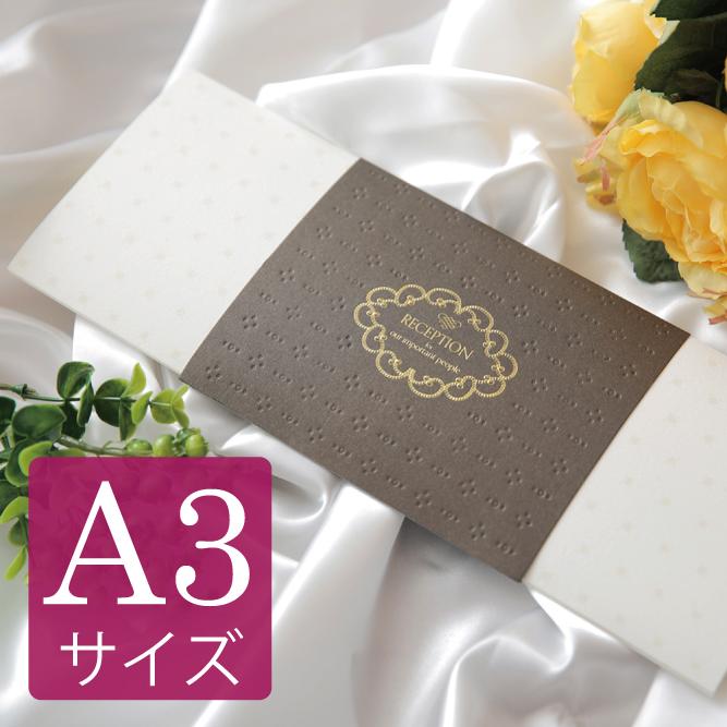 結婚式 席次表A3サイズ  簡単手作りキット プリエ(ブラウン)
