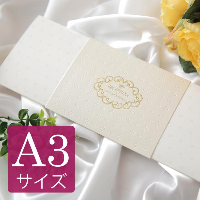 結婚式 席次表A3サイズ  簡単手作りキット プリエ(パール)