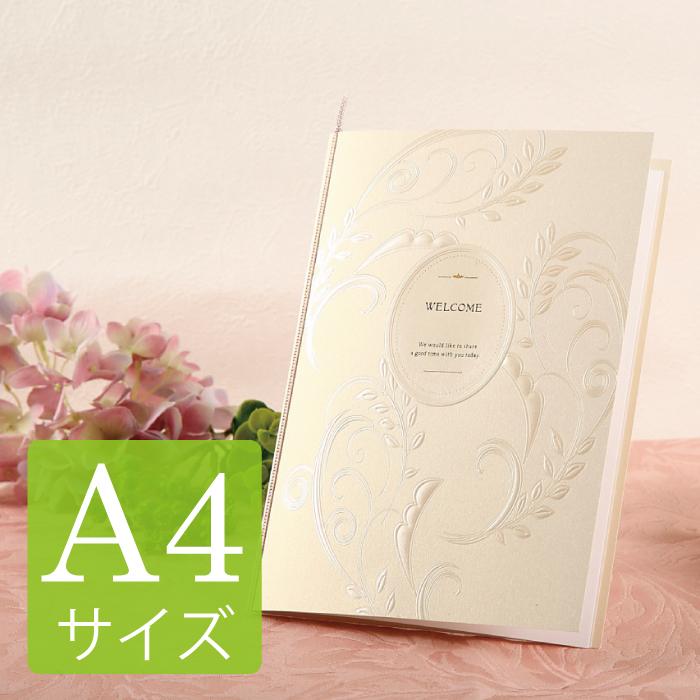 結婚式 席次表A4サイズ 簡単手作りキット ロマネスク(パール)