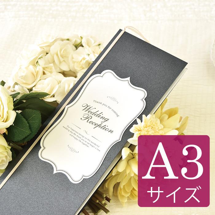 結婚式 席次表A3変形サイズ  簡単手作りキット リュバン(グレー)