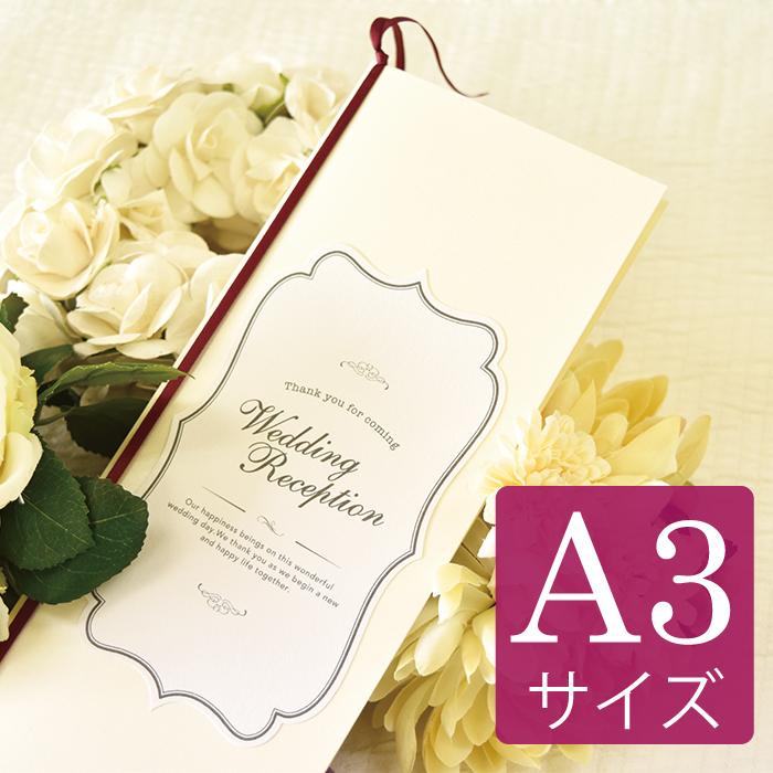 結婚式 席次表A3変形サイズ  簡単手作りキット リュバン(アイボリー)
