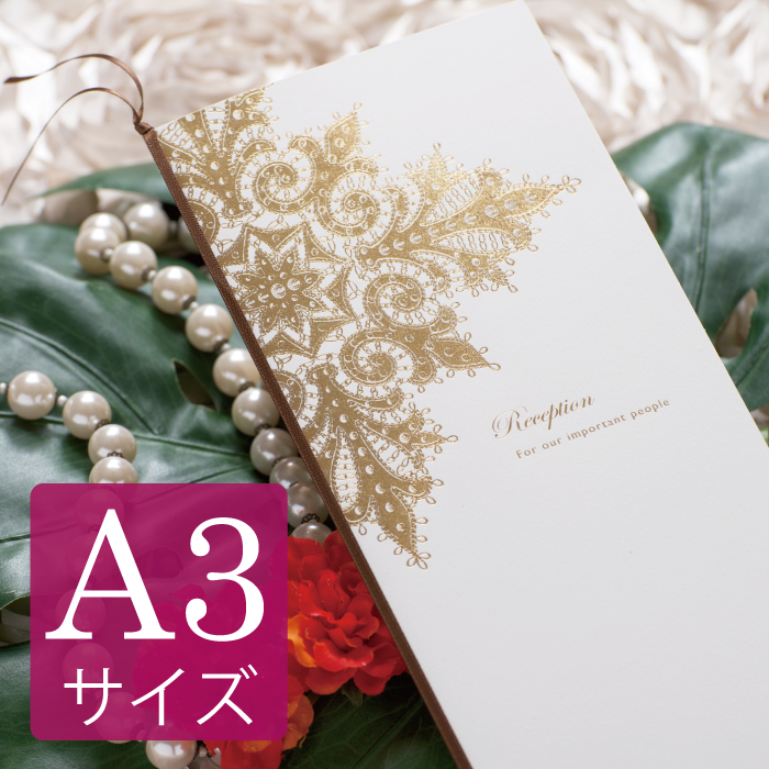 結婚式 席次表A3サイズ 簡単手作りキット ソレイユ(ホワイト)