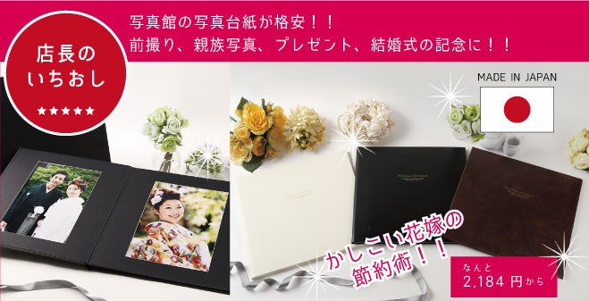結婚式 写真台紙 アルバム 写真館 販売 前撮り 親族写真 内祝い プレゼント